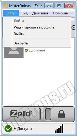 Zello рация - Скриншот 2