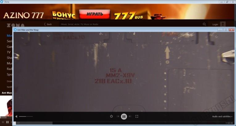 Zona - Скриншот 2