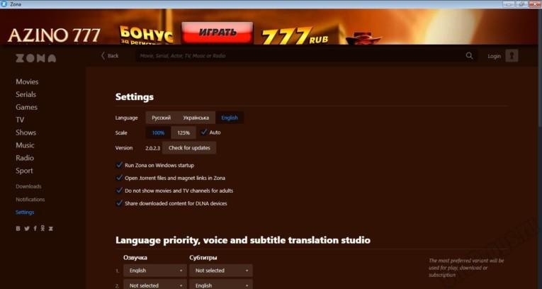 Zona - Скриншот 3