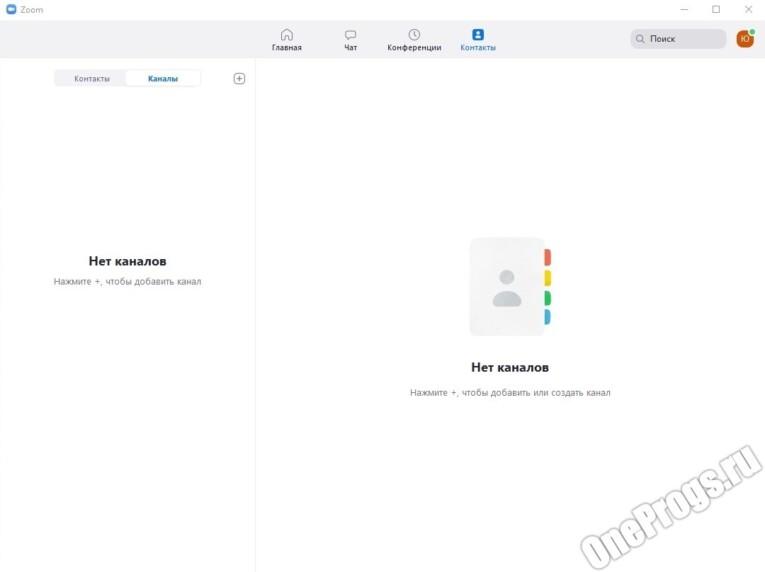 Zoom - Скриншот 6